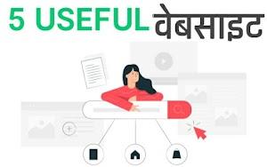 5 कमाल की वेबसाइट - Top 5 Amazing Website in hindi