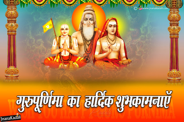 guru purnima greetings, best hinid gurupurnima greetings ,happy guru purnima hindi greetings qutoes