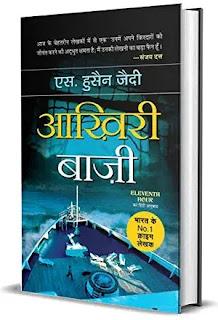 aakhiri baazee hindi by s hussain zaidi,crime thriller novels in hindi,mystery thriller novels in hindi,suspense thriller novels in hindi,detective spy novels in hindi