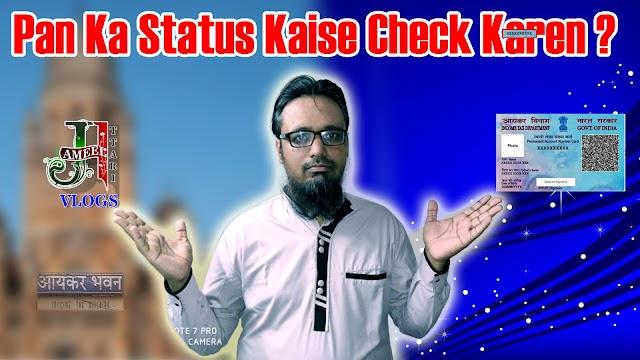 PAN Card Ka Status Kaise Pata Kare | पैन कार्ड का स्टेटस कैसे पता करें