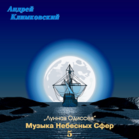 Music of Celestial Spheres - part 5 - lunar Odyssey