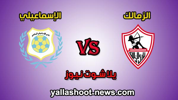 مشاهدة مباراة الزمالك والإسماعيلي بث مباشر يلا شوت الجديد اليوم 9-2-2020 الدوري المصري
