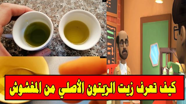 كيف تعرف زيت الزيتون الأصلي من المغشوش - كيف نميز زيت الزيتون الاصلي  فوائد زيت الزيتون Proven Benefits of Olive Oil