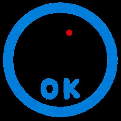 動画撮影OKのイラスト