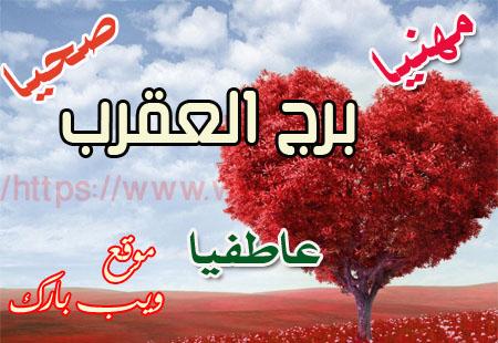 برج العقرب اليوم الثلاثاء 17/11/2020 مهنيا   صحيا   عاطفيا