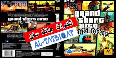 شفرات لعبة جاتا سان اندرس GTA San Andreas