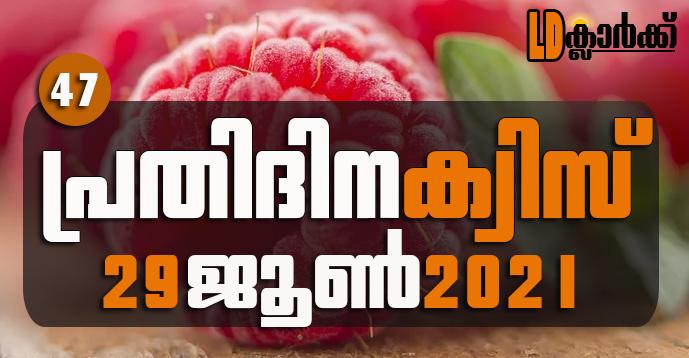 Kerala PSC | 29 Jun 2021 | Online LD Clerk Exam Preparation - Quiz-47