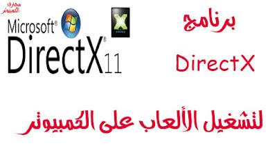 برنامج DirectX  لتشغيل الألعاب على الكمبيوتر