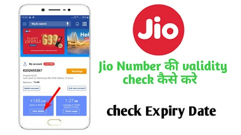 Jio Number का balance Or Validity Check करे  सिर्फ 10 second में