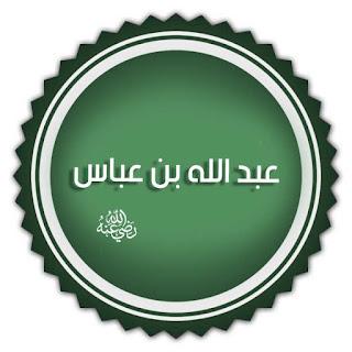 عبد الله بن عباس