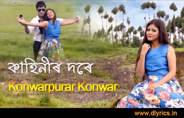 Kahinir Dore (Lyrics) | Konwarpurar Konwar | Nayan Nilim & Pompi Gogoi