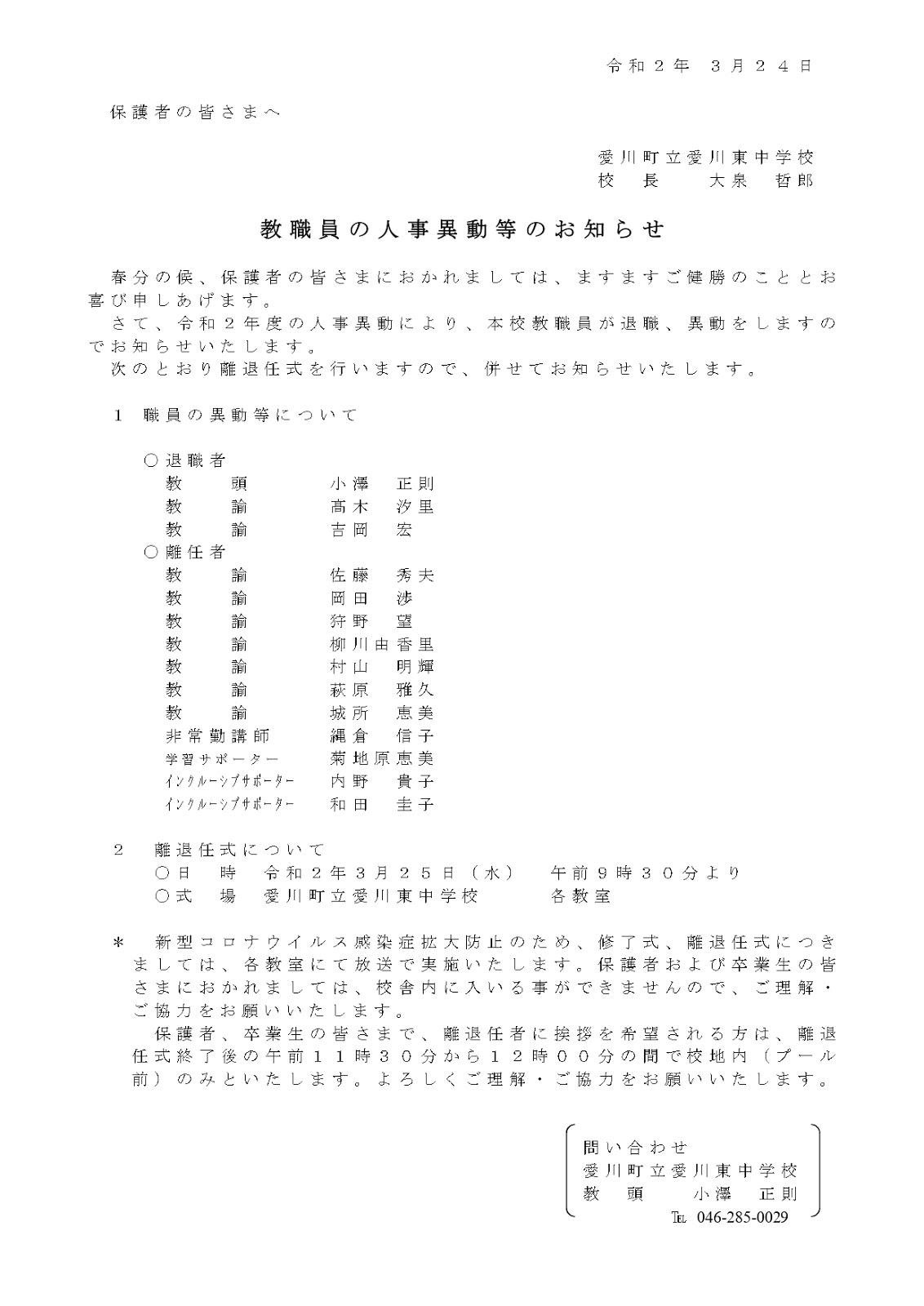 埼玉 県 教員 異動
