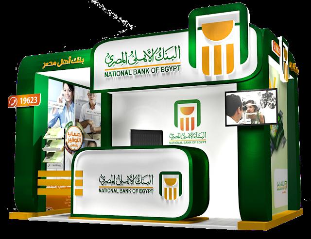 فروع البنك الاهلى المصري  محافظة القاهرة
