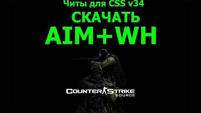 Cкачать Чит wh для css v34 бесплатно