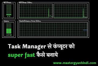 task manager se speed kaise badhaye