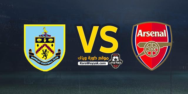 مشاهدة مباراة آرسنال وبيرنلي بث مباشر اليوم الاحد 13 ديسمبر 2020 في الدوري الانجليزي