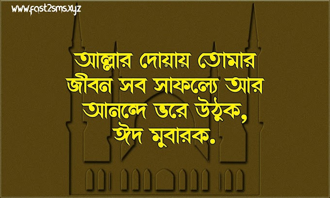 Eid mubarak bangla images download | Eid mubarak bangla shayari by fast2smsxyz