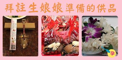 可以準備鮮花、金鏟、水果、紅棗、桂圓