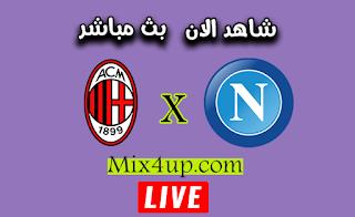 مشاهدة مباراة ميلان ونابولي بث مباشر اليوم بتاريخ 12-07-2020 في الدوري الايطالي