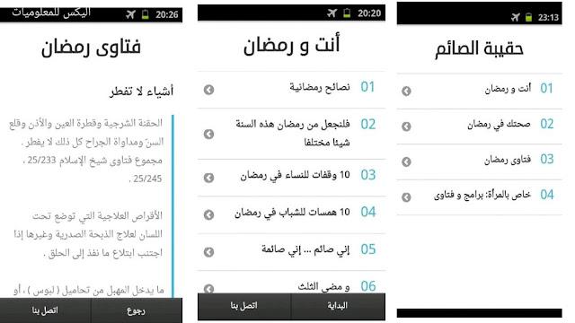 5 تطبيقات رمضانية 2020
