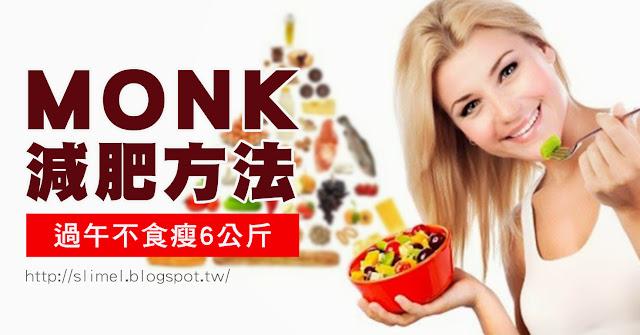 大家一定很好奇,最近很火紅的MONK減肥法到底是什麼,要如何實施MONK減肥法呢?現在小編就為大家介紹,什麼是MONK減肥法!