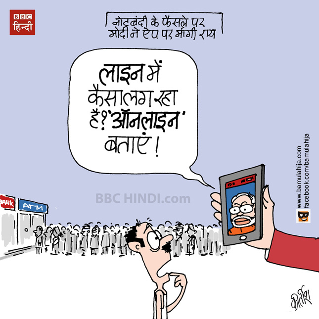 ATM, Rs 500 Ban, Rs 1000 Ban, cartoonist kirtish bhatt, narendra modi cartoon, common man cartoon, best indian cartoons