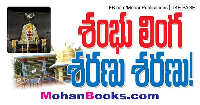 శంభులింగేశ్వరుడు మేళ్లచెరువు | Mellacheruvu | Mohanpublications | Granthanidhi | Bhakthipustakalu Mellacheruvu Nalgonda Telangana Shambhulinga Shambhulingeswara