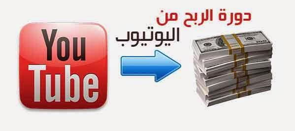 دورة الربح من اليوتيوب مع شركة فريدوم