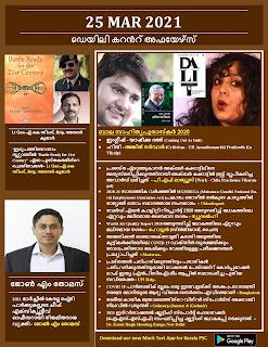 Daily Malayalam Current Affairs 25 Mar 2021