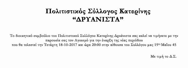 ΑΙΜΟΔΟΣΙΑ ΠΟΛΙΤΙΣΤΙΚΟΥ ΣΥΛΛΟΓΟΥ ΔΡΥΑΝΙΣΤΑΣ KAI ΑΓΙΑΣΜΟΣ ΕΝΑΡΞΗΣ ΝΕΑΣ ΠΕΡΙΟΔΟΥ