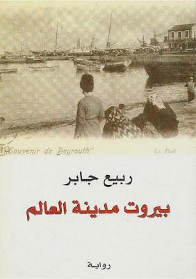 تحميل وقراءة رواية بيروت مدينة العالمللمؤلف ربيع جابر النسخة الإلكترونية