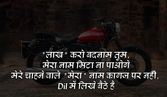 rajput shayari on love