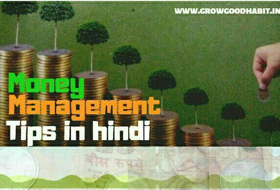 Money management  sikhe[आप के लाइफ में काम आने वाले बेस्ट मनी टिप्स]