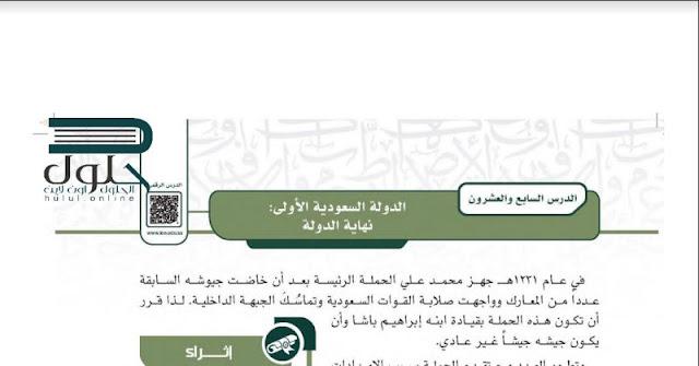 حل درس الدولة السعودية الاولى نهاية الدولة ثاني ثانوي