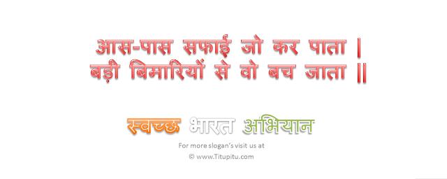 slogan-for-swachhta-abhiyan