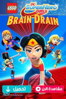 مشاهدة وتحميل  فيلم Lego DC Super Hero Girls Brain Drain 2017 مترجم عربي