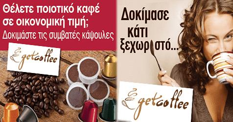 Συμβατές Κάψουλες Καφέ Espresso - Getcoffee
