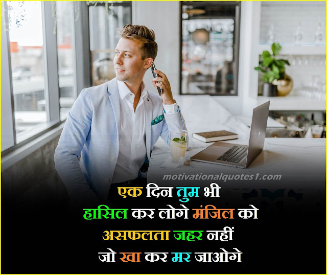 motivational thought in hindi with pictures, bodybuilding motivational quotes in hindi, motivational quotes in hindi image, motivational quotes in hindi with image, motivational quotes in hindi with picture, motivational quotes in hindi download