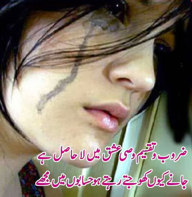 Urdu Poetry Sad SMS Pic Wallpapers 2 Lines Dosti In Urdu