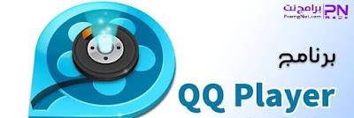 برنامج تشغيل مقاطع الصوت والفيديو QQ-Player