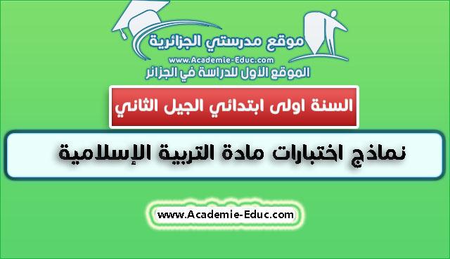 نماذج اختبارات مادة التربية الإسلامية للسنة الأولى 1 ابتدائي الجيل الثاني
