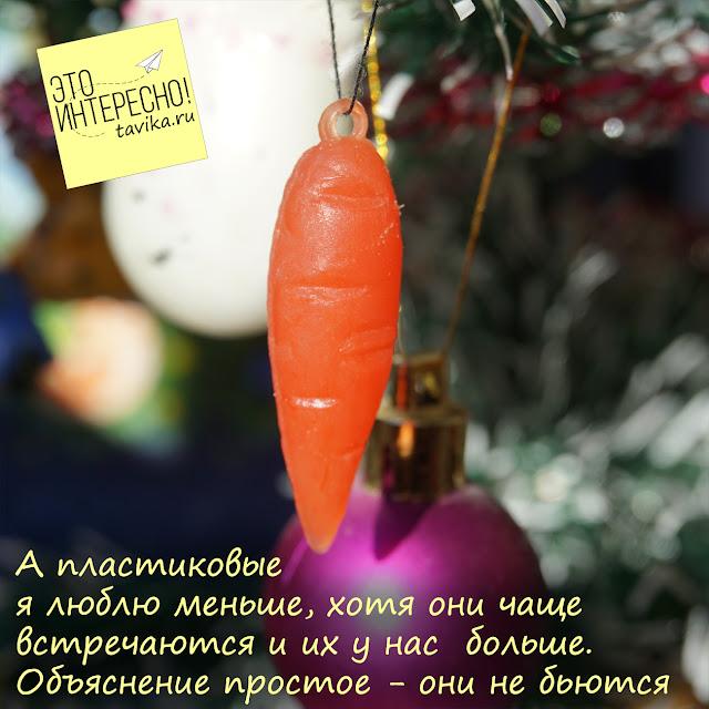 Игрушка на елку Малютку. Морковка