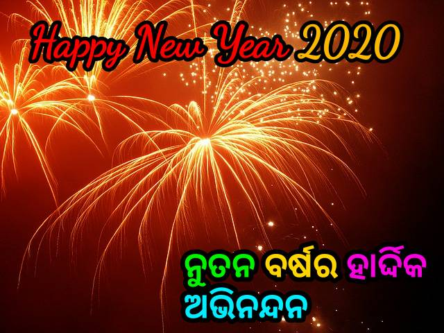 Happy New Year 2020 Odia Wishes – Odia New Year Images, Wishes, Messages