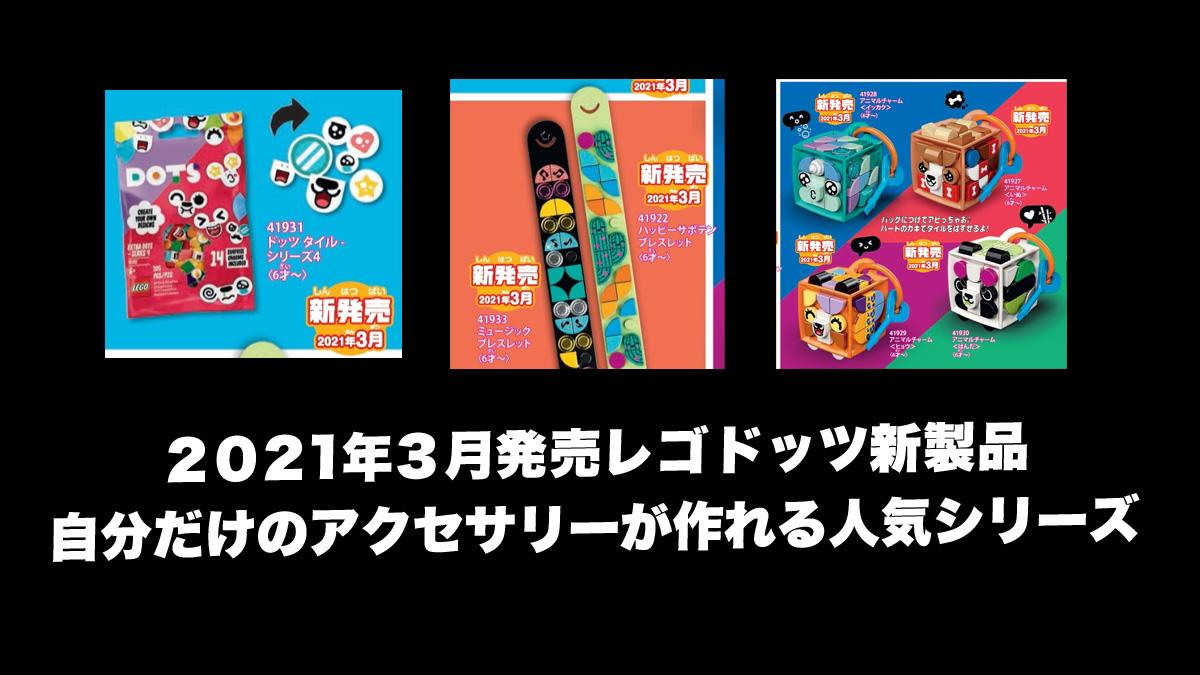 2021年3月発売レゴドッツ新製品情報!オリジナルアクセサリーが作れる人気シリーズ