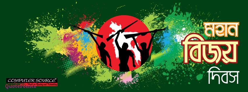 victory day of bangladesh paragraph in bangla
