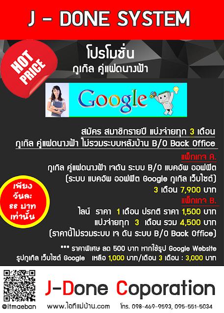 เฟสฟรี, สอนการตลาดออนไลน์, สอนสร้างแบรนด์, ขายของออนไลน์, สอนขายของออนไลน์, โปรแกรมเฟสบุค, โปรแกรมไลน์, ไอทีแม่บ้าน, ครูเจ