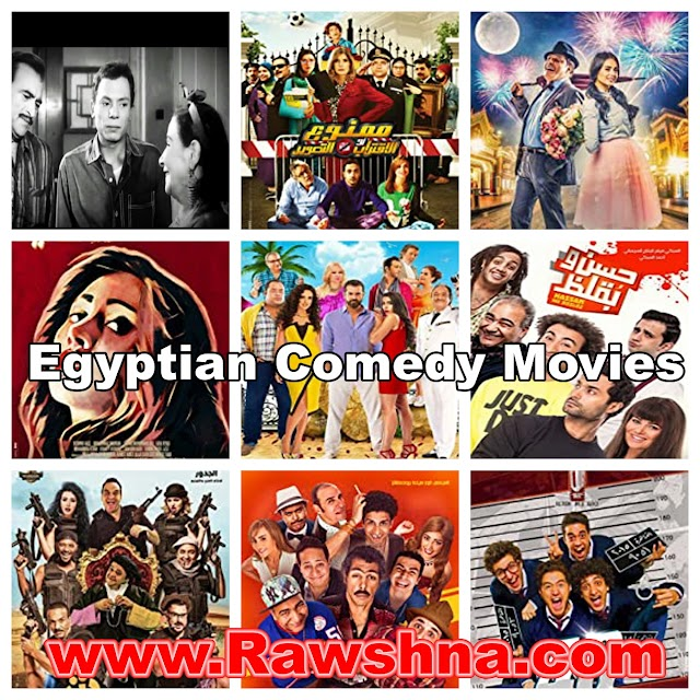 افضل افلام مصرية كوميدي على الاطلاق