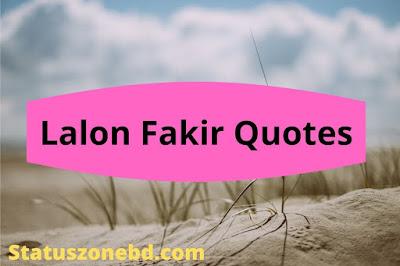 Lalon Fakir Quotes, lalon fakir best quotes, lalon fokir quotes, Bengali quotes, bangla quotes, famous people quotes, bangla famous people quotes