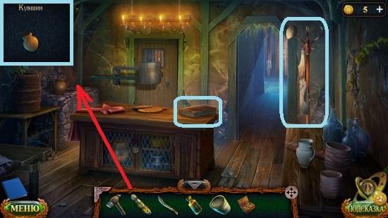 на столе книга и форма кухарки на вешалке в игре затерянные земли 6