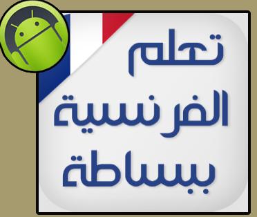 تطبيق تعلم اللغة الفرنسية من الصفر الى الاحتراف